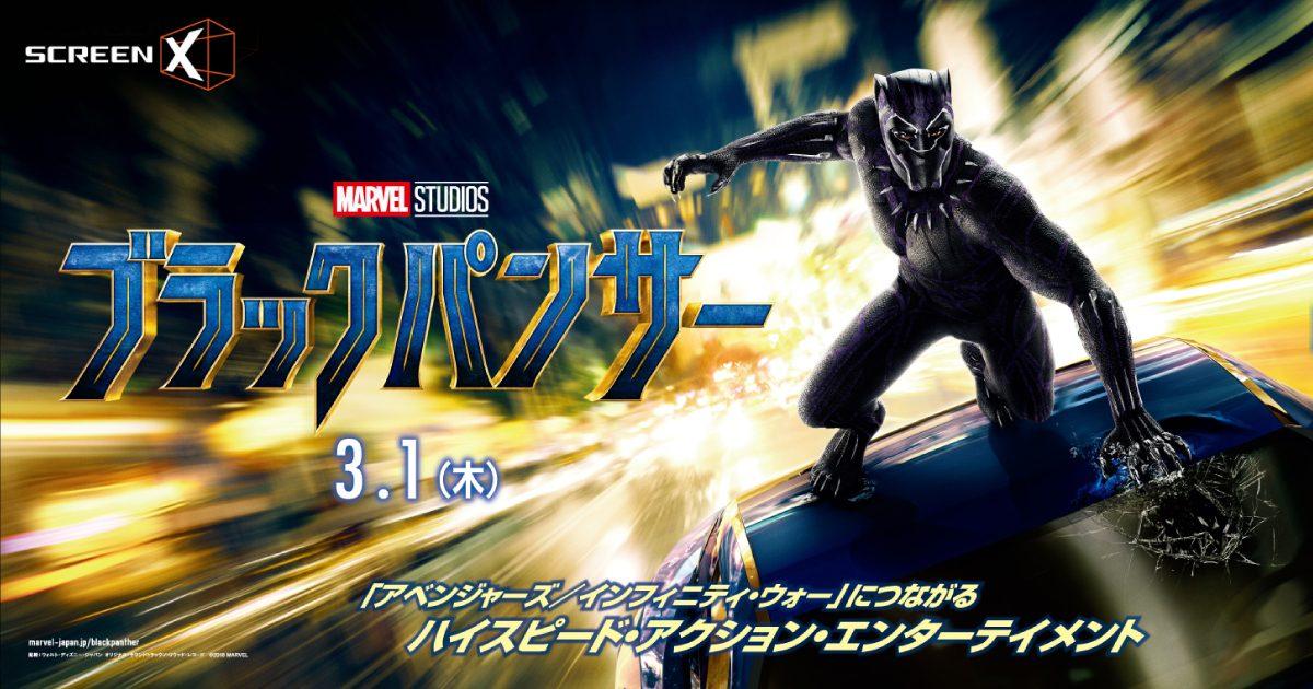 映画『ブラックパンサー』マーベル・スタジオ史上初の3面マルチ上映システム「Screen X」(スクリーン・エックス)で上映決定!
