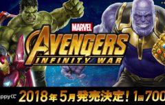 【Happyくじ】MARVEL 『アベンジャーズ/インフィニティ・ウォー』ローソン他で2018年5月からスタート!!