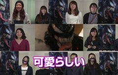 映画『ヴェノム』可愛い旋風!?女性ファンから「飼いたい♡」の声も!TVスポット<カワイイ編>公開!!